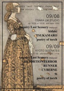 Inquiry Last Scenery Japan Tour 2018
